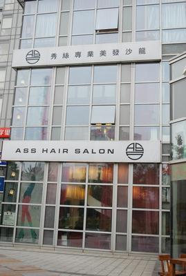 ass_hair